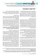 פרשת רונאל פישר – משפט פלילי