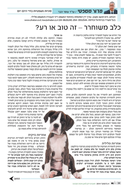 החוק להסדרת הפיקוח על כלבים
